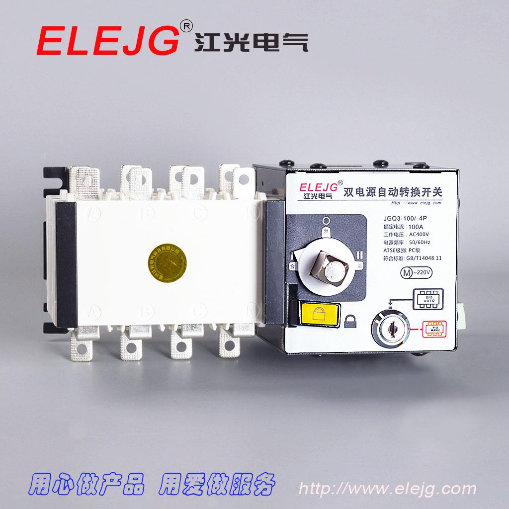 双电源自动转换开关 二进一出 JGQ3-100 4P