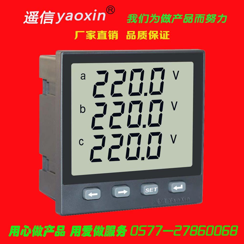 多功能电力仪表,可编程电流表 96型