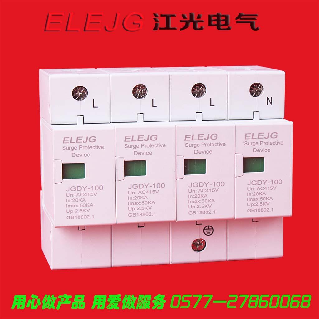 电涌保护器、浪涌保护器 JGDY-100