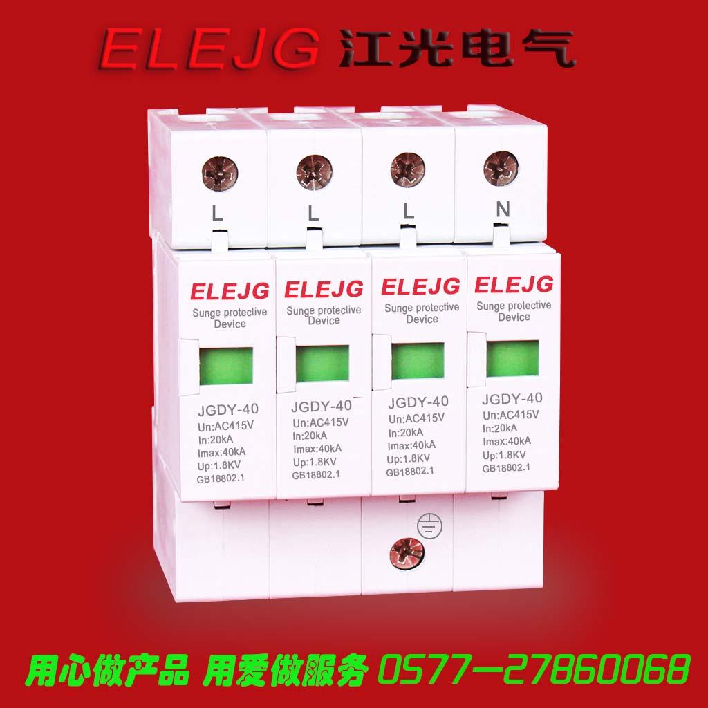 电涌保护器JGDY-40