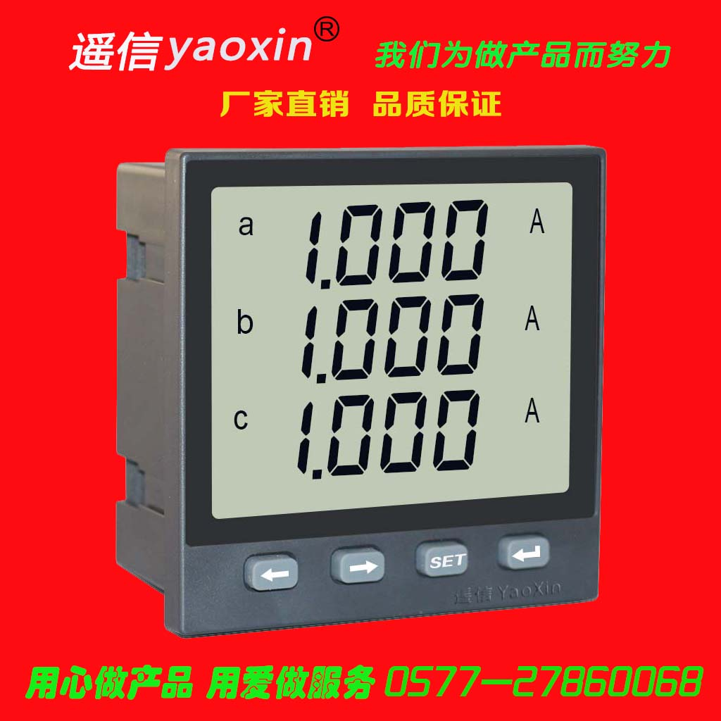 数码显示单相电流电压表,可编程电流表,72型多功能数显表
