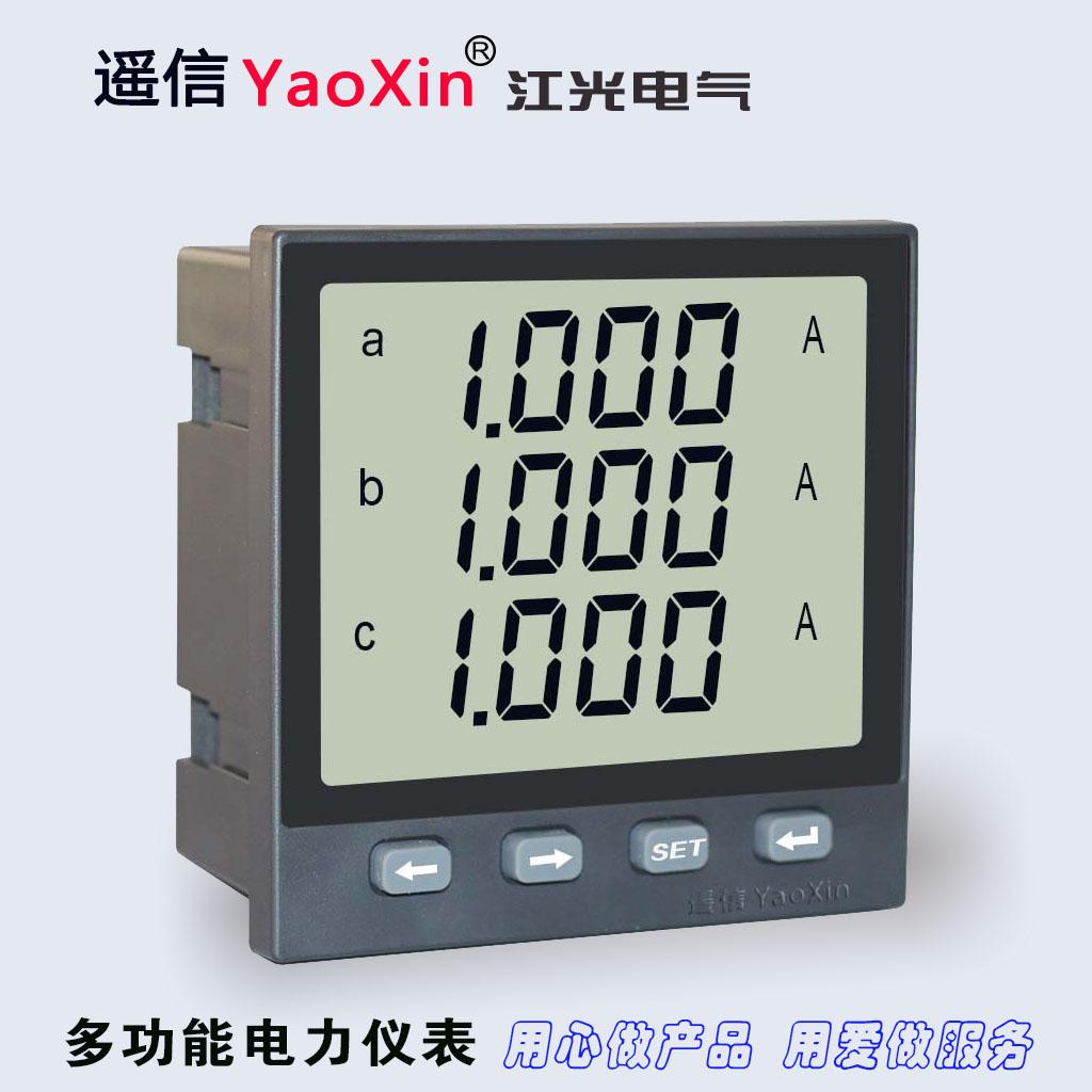 多功能电力仪表,可编程电流表 96型..