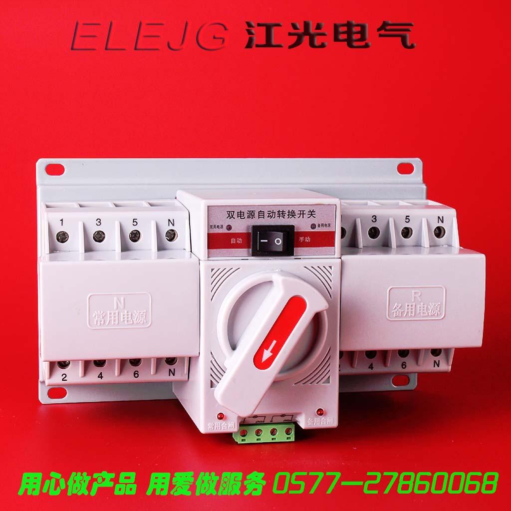 双电源自动转换开关 JGGQ-63 迷你型