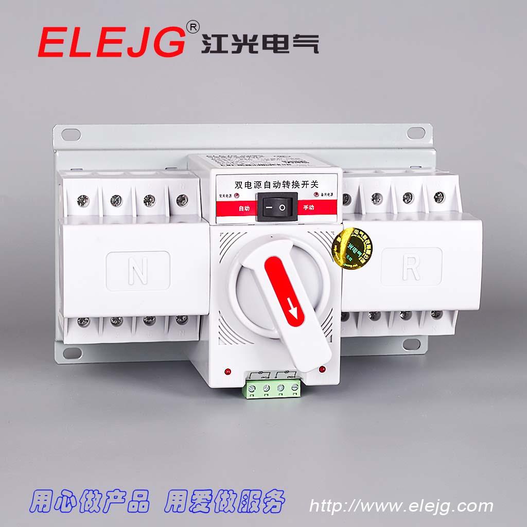 双电源自动转换开关 JGQ1-63 迷你型