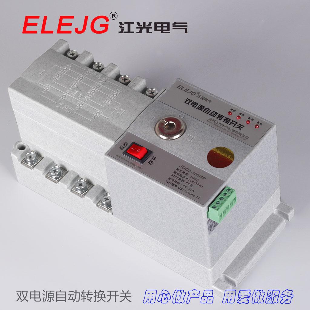 双电源自动转换开关 JGQ3-100