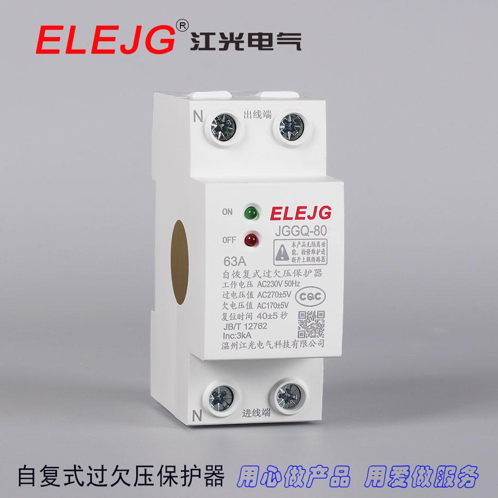 自复式过欠压保护器 JGGQ-80