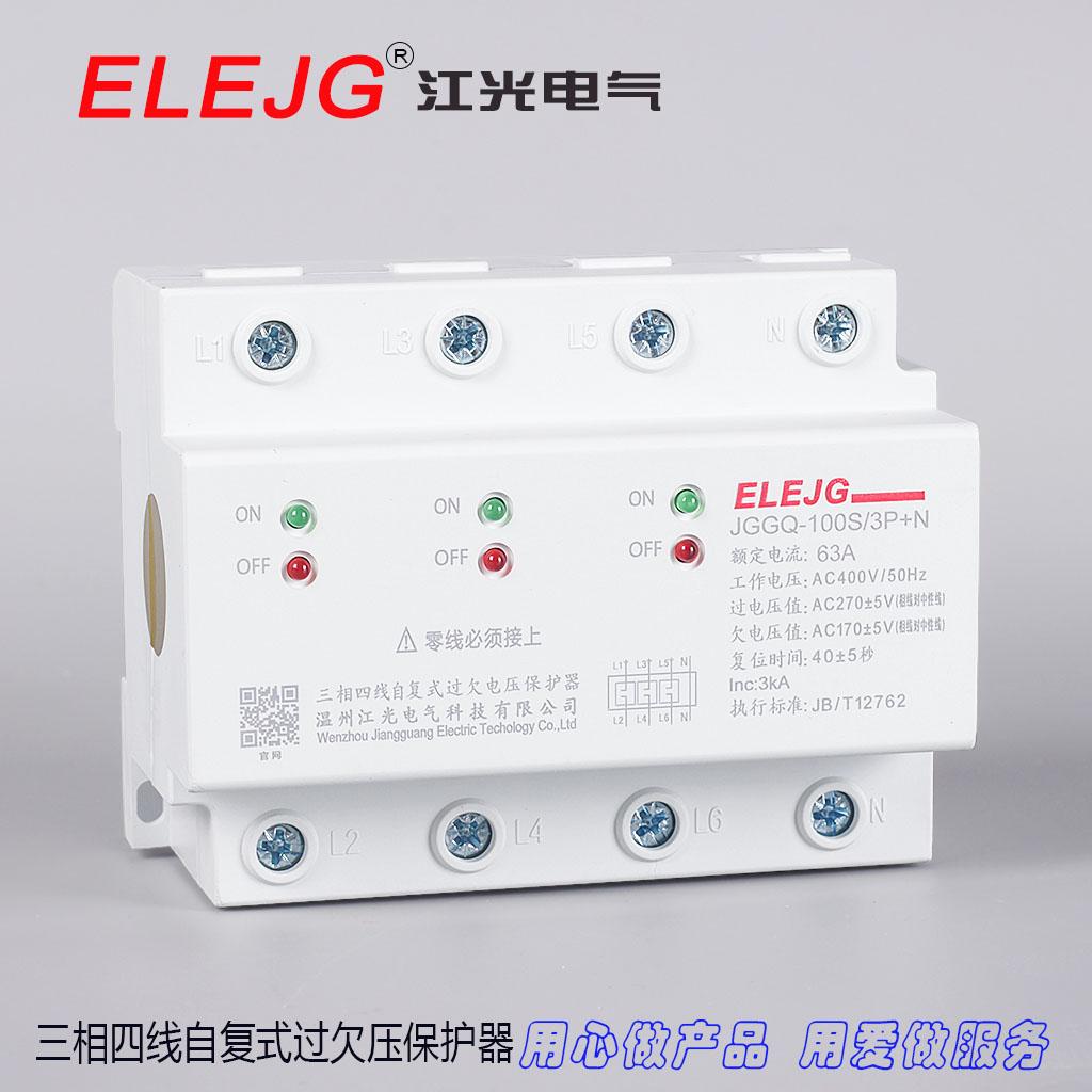 三相四线 自复式过欠压保护器 JGGQ-100S