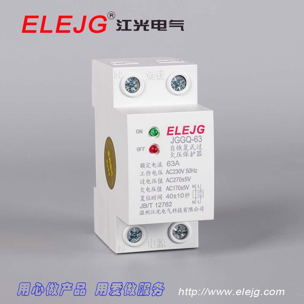 自复式过欠压保护器 JGGQ-63