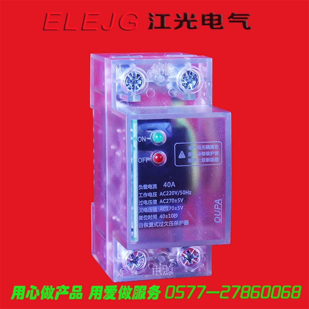 自复式过欠压保护器 OUPA-63