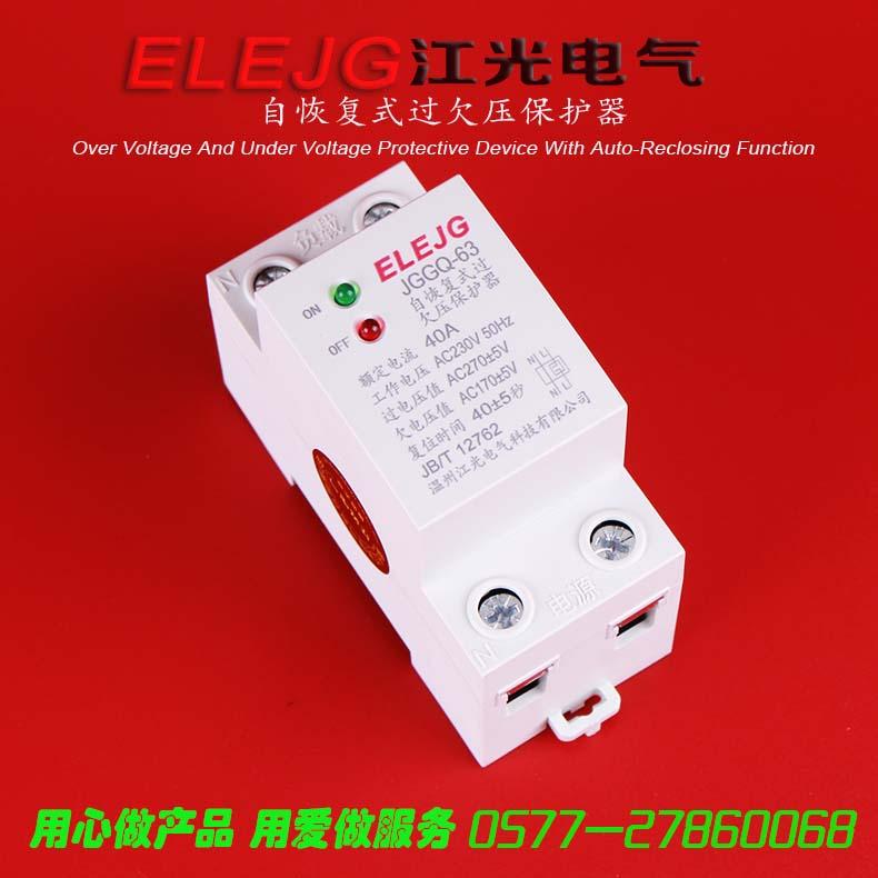 数显过欠电压过电流保护器