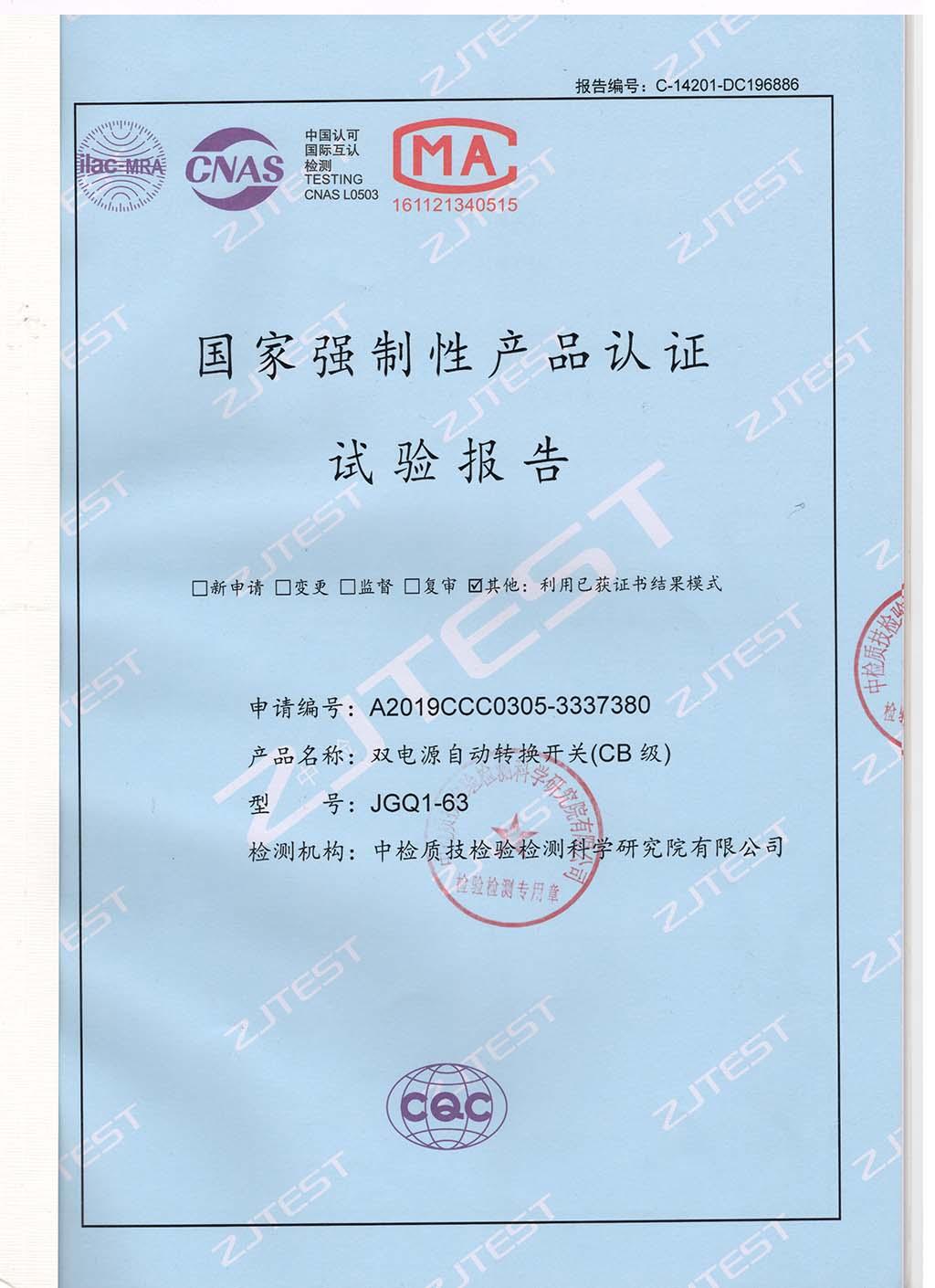 双电源自动转换开关 检测报告 JGQ1-63