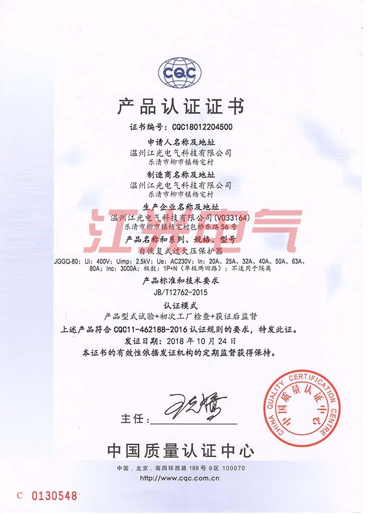 自复式过欠压保护器CQC认证(3C)证书