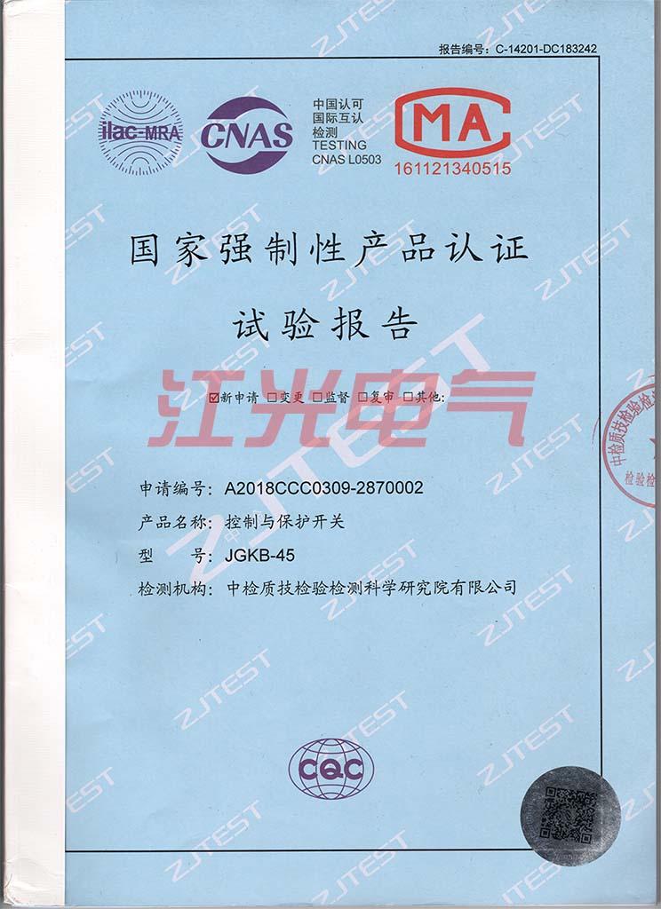控制与保护开关 JGKB-45 检验报告
