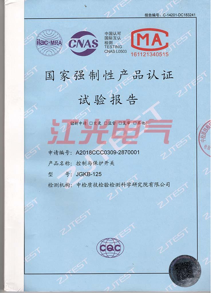 控制与保护开关 JGKB-125 检验报告