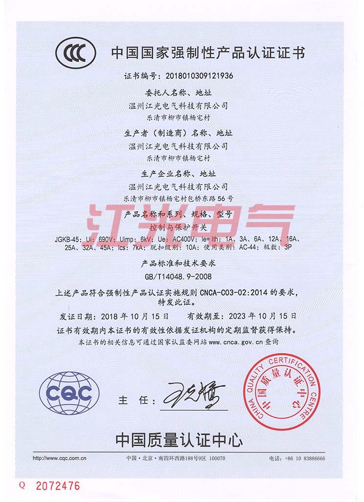 控制与保护开关 3C证书 JGKB-45