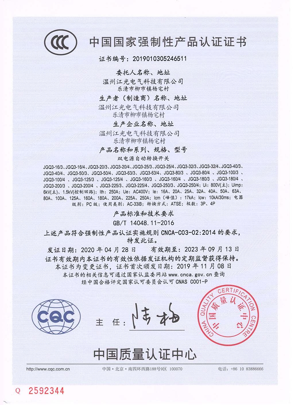 双电源自动转换开关 3C证书 JGQ3-100