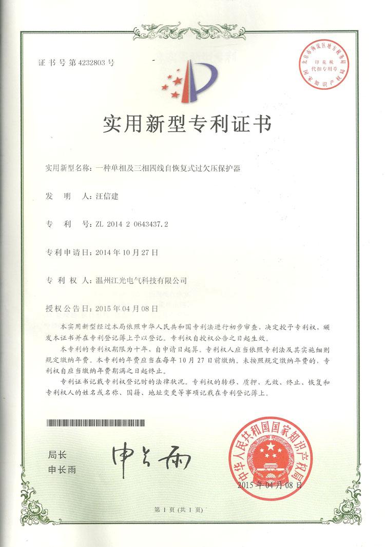 自复式过欠压保护器 实用新型专利证书