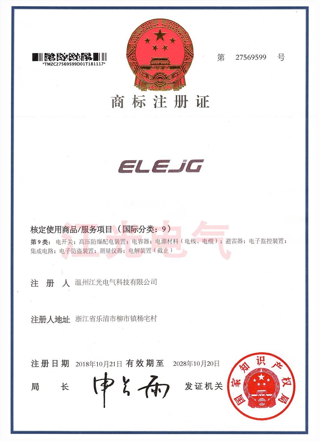 江光电气 公司商标证书ELEJG