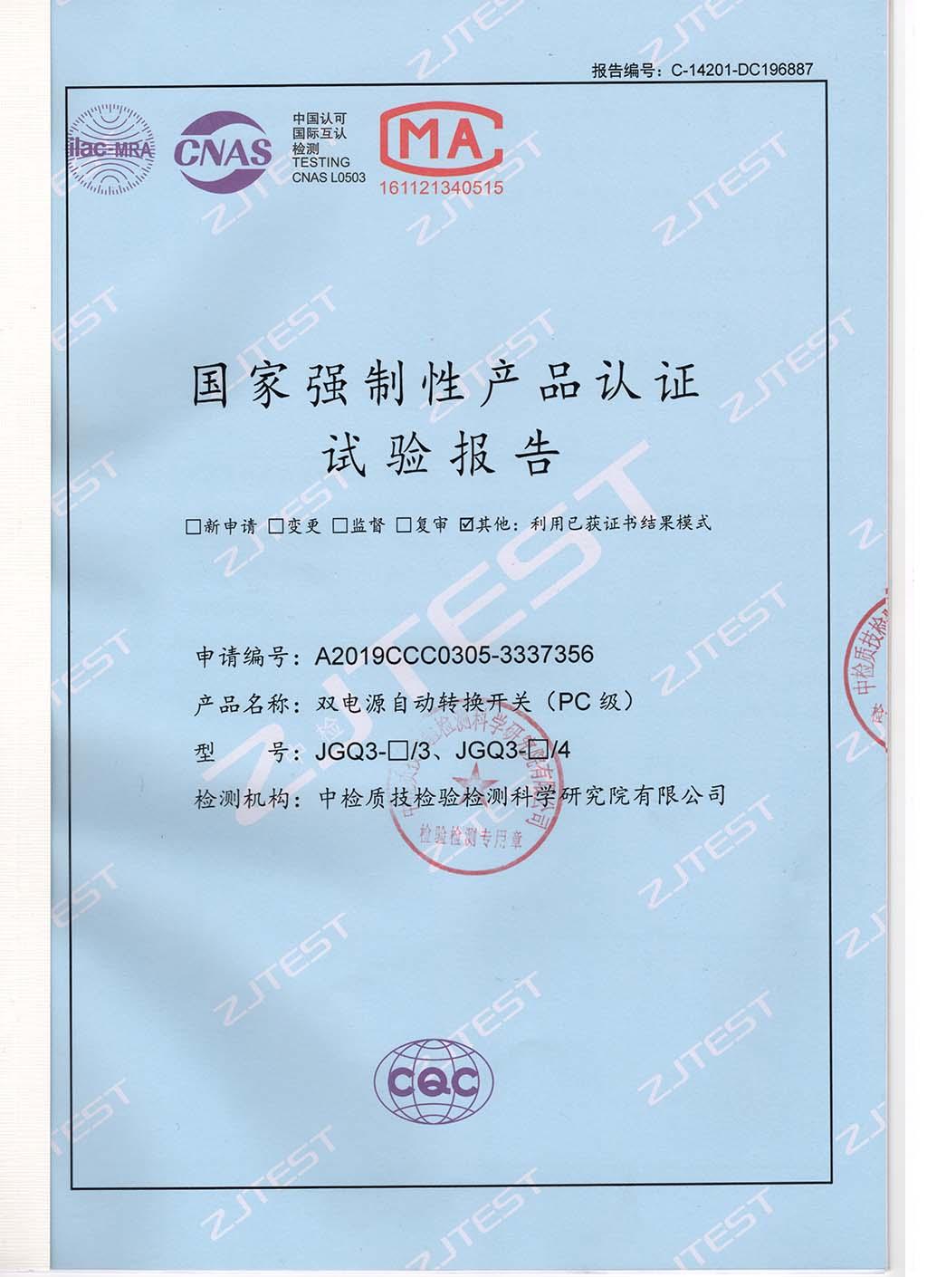 双电源自动转换开关 检测报告 JGQ3-100