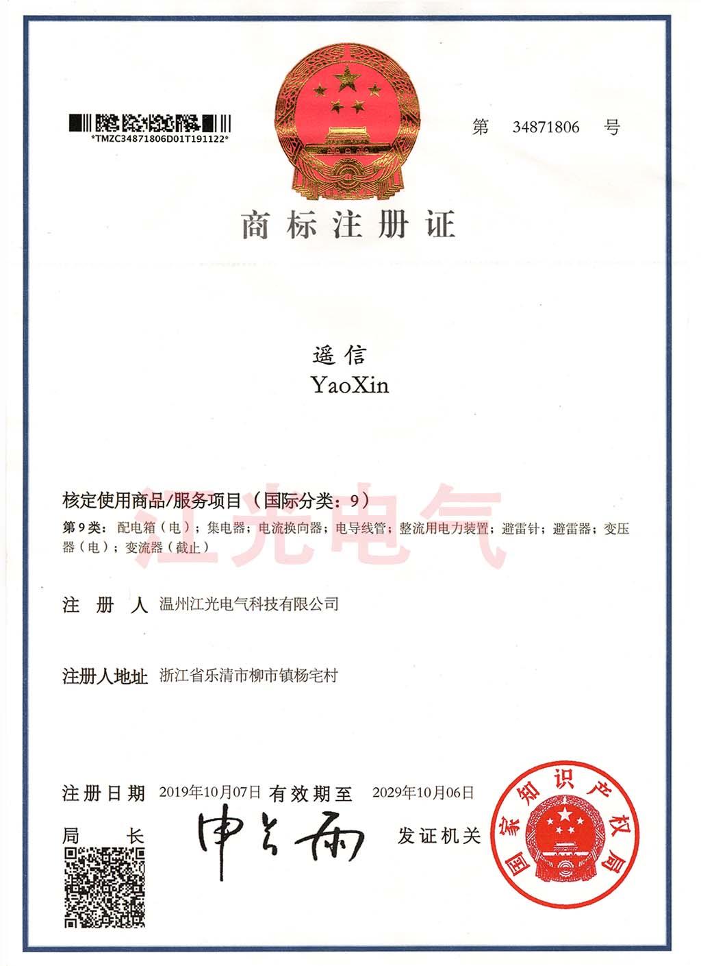遥信yaoxin 商标证书