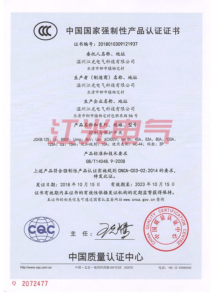 控制与保护开关 3C证书 JGKB-125