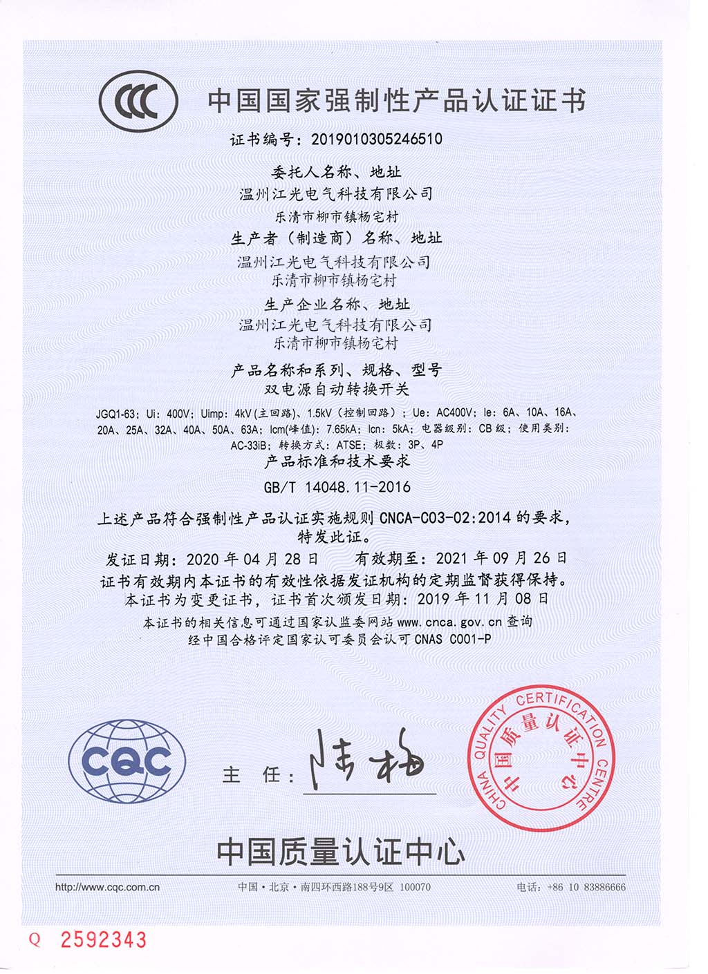 双电源自动转换开关 3C证书 JGQ1-63